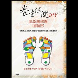【公視】養生保健DIY-腳底反射區按摩 睡眠篇DVD