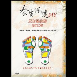【公視】養生保健DIY-腳底反射區按摩 強化篇DVD
