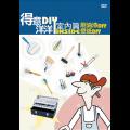 公視-得意洋洋室內篇DIY(1)DVD