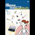 公視-得意洋洋室內篇DIY(2)DVD