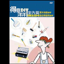 公視-得意洋洋室內篇DIY(3)DVD