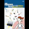 公視-得意洋洋室內篇DIY(4)DVD