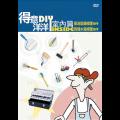 公視-得意洋洋室內篇DIY(5)DVD