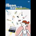公視-得意洋洋室內篇DIY(6)DVD