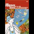公視-得意洋洋戶外篇DIY(9)DVD