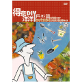 公視-得意洋洋戶外篇DIY(11)DVD