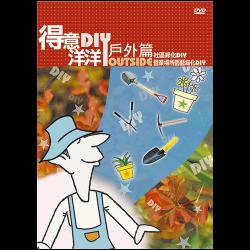 公視-得意洋洋戶外篇DIY(12)DVD