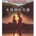 永遠的亞馬遜 (Amazon Forever) Full HD BD
