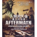 人類消失後-重生的地球- (Aftermath -Population Zero-) Full HD BD