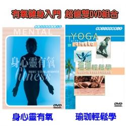 【超值雙DVD合購】瑜珈輕鬆學+身心靈有氧