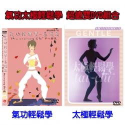 【超值雙DVD合購】氣功輕鬆學+太極輕鬆學