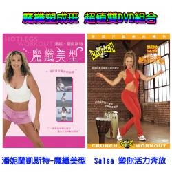 【超值雙DVD合購】潘妮蘭凱斯特-魔纖美型+Salsa塑你活力奔放