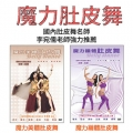 魔力美體+魔力纖體肚皮舞BELLY DANCE (2支合購)