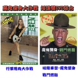 【超值雙DVD合購】行軍甩肉大作戰+哈維華登-魔鬼塑身 戰鬥燃脂