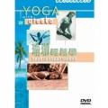 瑜珈輕鬆學平裝版 (減肥、塑身、舒壓、強身)