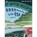 DVD 絕無僅有 Porsche 956