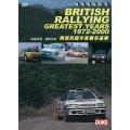 DVD 精選英國年度賽車盛事(偉大的名車與英勇的車手)