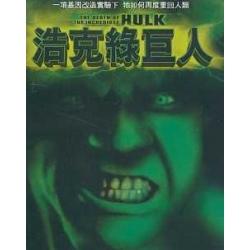 浩克綠巨人 DVD