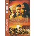 天地英雄 DVD