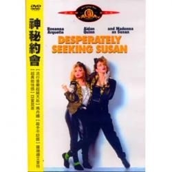 神秘約會 DVD