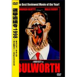 1998選舉追緝令 DVD
