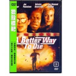 獵殺標靶 DVD