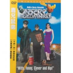 鹿兄鼠弟 DVD