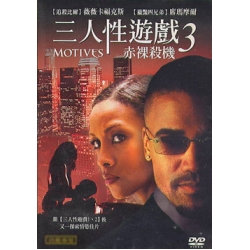三人性遊戲3 DVD