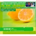 甜檸檬之戀電視原聲帶