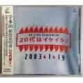 【東洋】宇多田-2003網路演唱會 / UH LIVE STRAMING