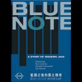 藍調之音的爵士傳奇 DVD