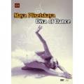 芭蕾女傑-瑪雅.普麗瑟斯卡雅 DVD