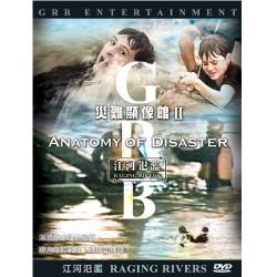 災難顯像館-江河氾濫