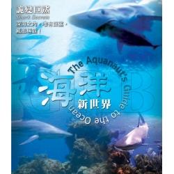 海洋世界-詭變巨鯊