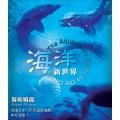 海洋世界-海底嬌龍