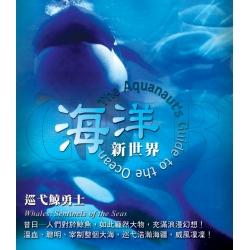 海洋世界-巡弋鯨勇士