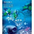 海洋世界-今日之海II
