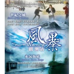 風暴觀測站  I -世紀之風 / 永沉海底