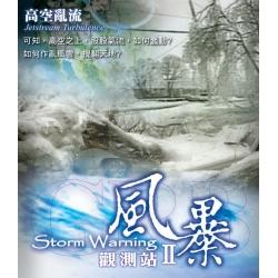 風暴觀測站 II -高空亂流