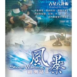 風暴觀測站 II -占星八卦術