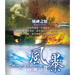 風暴觀測站 II -風神之怒