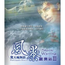 風暴觀測站 III -驚天瘋狗浪