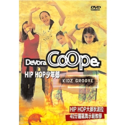 HIP HOP 少年郎-狄波拉.庫伯