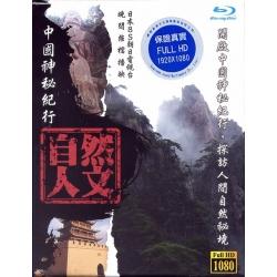 中國神祕紀行 I