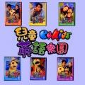 兒童英語樂園 第一季(1-7) 平裝版 DVD