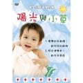 公視新生兒童健康寶典:陽光與小草(上集)