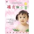 公視新生兒童健康寶典:陽光與小草(下集)