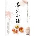 公視養生小舖~林秋香親自示範(5DVD)