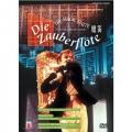 莫札特-魔笛 DVD