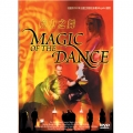 魔力之舞─麥可湯耶萊 魔力領銜獻舞